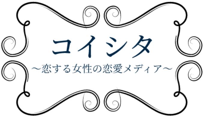 コイシタ〜恋する女性の恋愛メディア〜