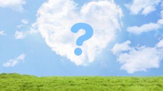 雲に浮かぶハートとハテナ